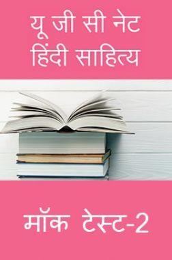 यू जी सी नेट हिंदी साहित्य मॉक टेस्ट -2