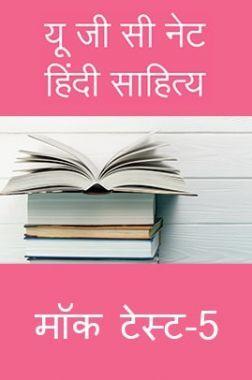 यू जी सी नेट हिंदी साहित्य मॉक टेस्ट -5