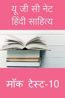 यू जी सी नेट हिंदी साहित्य मॉक टेस्ट -10