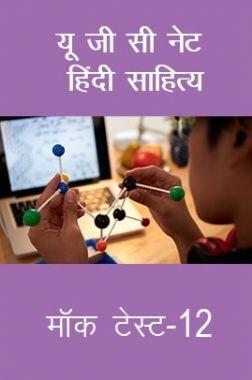 यू जी सी नेट हिंदी साहित्य मॉक टेस्ट-12
