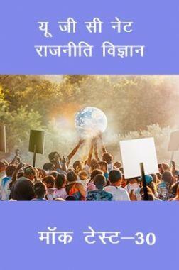 यू जी सी नेट राजनीती विज्ञान मॉक टेस्ट-30