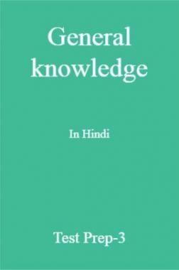 General knowledge In Hindi Test Prep-3