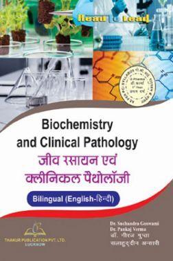 Biochemistry And Clinical Pathology In (English & Hindi)