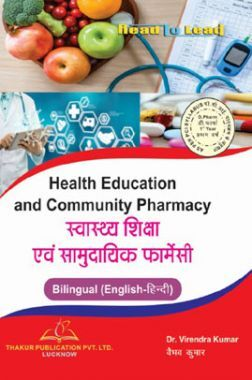 Health Education And Community Pharmacy In (English & Hindi)