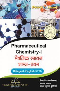 Pharmaceutical Chemistry-I In (English & Hindi)
