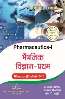 Pharmaceutics-I In (English & Hindi)