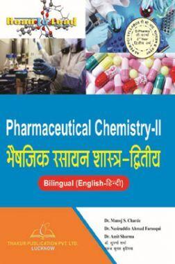 Pharmaceutical Chemistry - II (भैषजिक रसायन शास्त्र- द्रितीय)