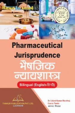 Pharmaceutical Jurisprudence  (भैषजिक न्यायशास्त्र)