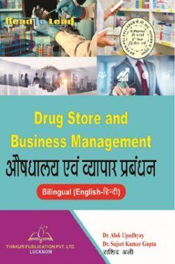 Drug Store And Business Management (औषधालय एवं व्यापार प्रबंधन)