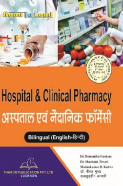 Hospital & Clinical Pharmacy (अस्पताल एवं नैदानिक फार्मेसी)