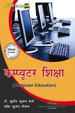 कंप्यूटर शिक्षा For D.El.Ed (1st Sem)