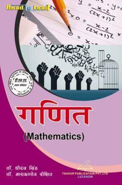 गणित For D.El.Ed (1st Sem)