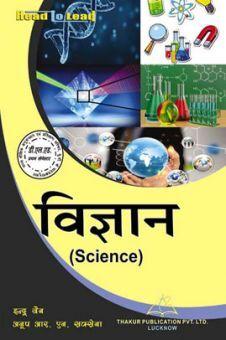 विज्ञान For D.El.Ed (1st Sem)