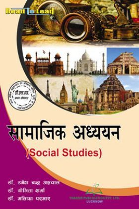 सामाजिक अध्ययन For D.El.Ed (1st Sem)