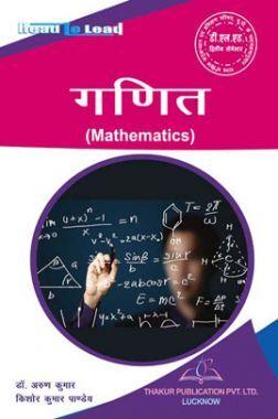 गणित For D.El.Ed (2nd Sem)