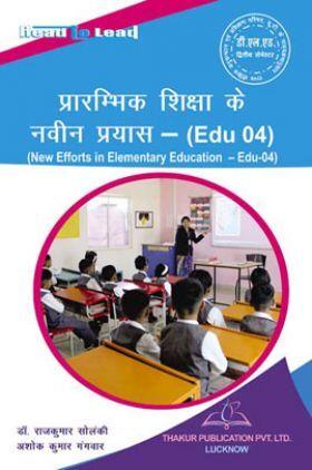 प्रारंभिक शिक्षा के नवीन प्रयास For D.El.Ed (2nd Sem)