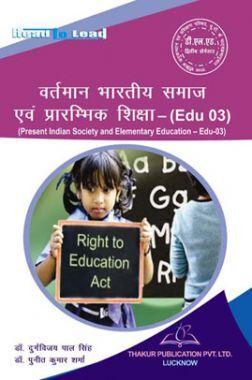 वर्तमान भारतीय समाज एवं प्रारंभिक शिक्षा For D.El.Ed (2nd Sem)