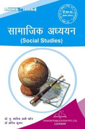 सामाजिक अध्ययन For D.El.Ed (2nd Sem)