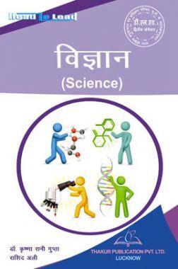 विज्ञान For D.El.Ed (2nd Sem)