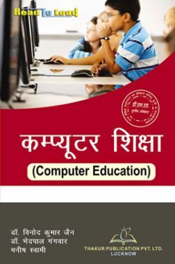 कंप्यूटर शिक्षा For D.El.Ed (3rd Sem)
