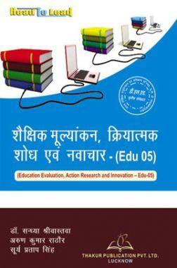 शैक्षिक मूल्यांकन, क्रियात्मक शोध एवं नवाचार For D.El.Ed (3rd Sem)