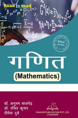 गणित For D.El.Ed (3rd Sem)