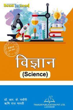 विज्ञान For D.El.Ed (3rd Sem)