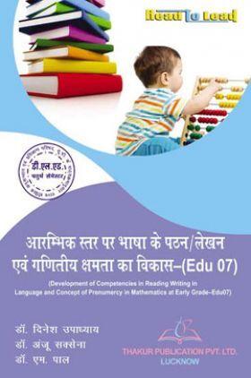 आरंभिक स्तर पर भाषा के पठन/लेखन एवं गणितीय क्षमता का विकास For D.El.Ed (4th Sem)