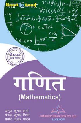 गणित For D.El.Ed (4th Sem)