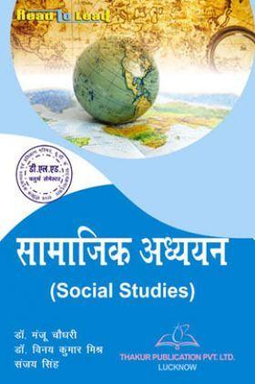 सामाजिक अध्ययन For D.El.Ed (4th Sem)