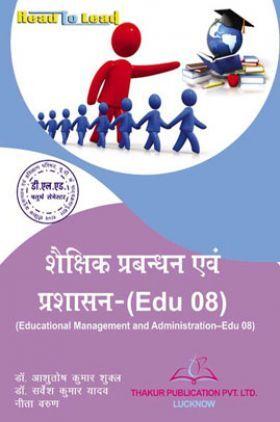 शैक्षिक प्रबंधन एवं प्रशासन For D.El.Ed (4th Sem)