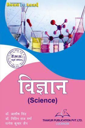 विज्ञान For D.El.Ed (4th Sem)