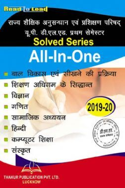 Solved Series All In One For D.El.Ed Uttar Pradesh-BTC (1st Sem)