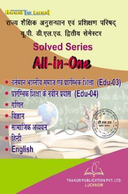 Solved Series All In One For D.El.Ed Uttar Pradesh-BTC (2nd Sem)