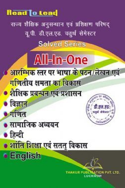Solved Series All In One For D.El.Ed Uttar Pradesh-BTC (4th Sem)