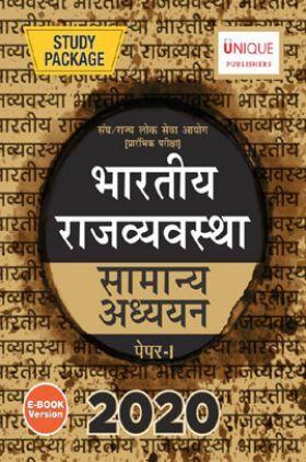 भारतीय राजव्यवस्था Paper-I 2020