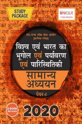 विश्व एवं भारत का भूगोल एवं पर्यावरण एवं पारिस्थितिकी Paper-I 2020