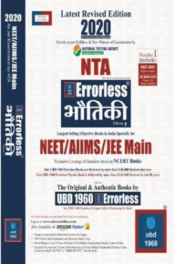 UBD 1960 Errorless भौतिकी For NEET/AIIMS/JEE Mains Latest 2020 Edition As Per Examination by NTA (Volume 2)