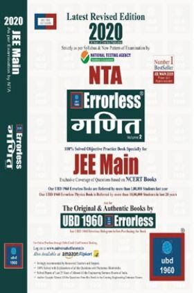UBD 1960 Errorless गणित For JEE Mains Latest 2020 Edition As Per Examination by NTA (Volume 2)