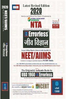 UBD 1960 Errorless जीव विज्ञान For NEET/AIIMS Latest 2020 Edition As Per Examination by NTA (Volume 1)
