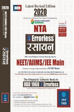 UBD 1960 Errorless रसायन For NEET/AIIMS/JEE Mains Latest 2020 Edition As Per Examination by NTA (Volume 2)