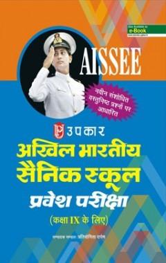 अखिल भारतीय सैनिक स्कूल प्रवेश परीक्षा (कक्षा-10 के लिए)