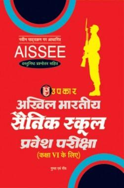 अखिल भारतीय सैनिक स्कूल प्रवेश परीक्षा (कक्षा-VI के लिए)