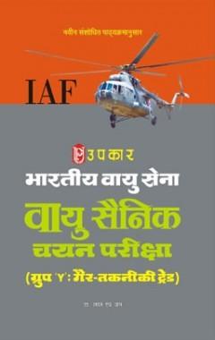 भारतीय वायु सेना वायु सैनिक चयन परीक्षा (ग्रुप 'Y' तकनीकी ट्रेड)
