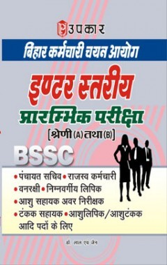 बिहार कर्मचारी चयन आयोग इण्टर स्तरीय प्रारंभिक परीक्षा [श्रेणी (A) और (B)]