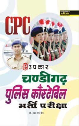 चंडीगढ़ पुलिस कांस्टेबल भर्ती परीक्षा