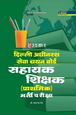 दिल्ली अधीनस्थ सेवा चयन बोर्ड सहायक शिक्षक (प्राथमिक) भर्ती परीक्षा