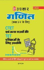 CTET Books | Sample Question Papers, Study Materials & Notes