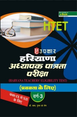 हरियाणा अध्यापक पात्रता परीक्षा (प्रवक्ता के लिए) वर्ग-3 (For Class IX-XII)