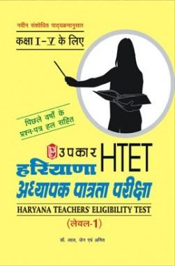 हरियाणा अध्यापक पात्रता परीक्षा वर्ग-1 (For Class I-V)